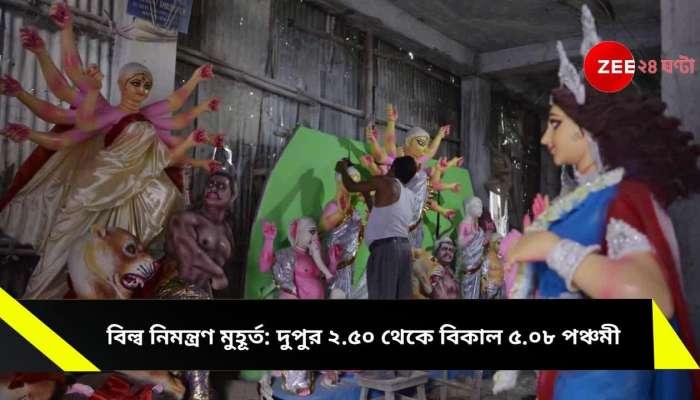 দুর্গাপুজোর তিথি, বিধি ও অঞ্জলির সময় জেনে নিন