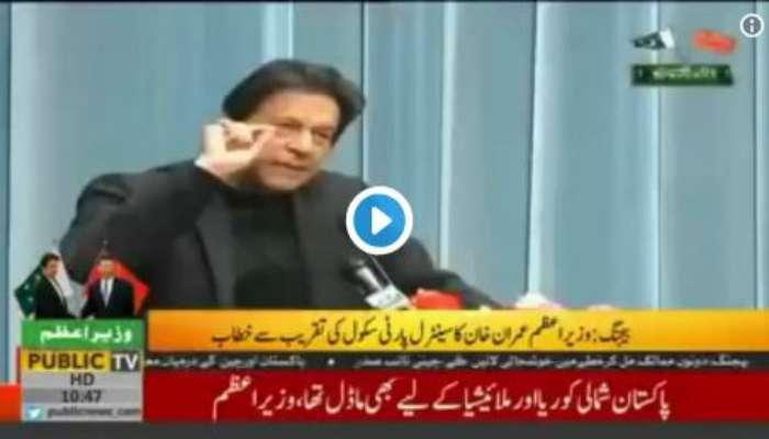 চিন থেকে লাইভ টিভিতে 'ভিক্ষা করছেন' পাকিস্তানের প্রধানমন্ত্রী, দেখুন ভিডিও