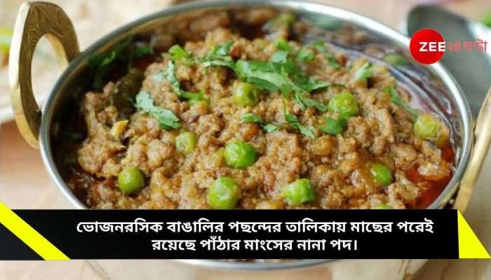 আজ চেটেপুটে খান মুখরোচক ডাল কিমা