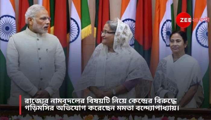 বাংলাদেশের সঙ্গে মিল থাকায় রাজ্য সরকারের 'বাংলা' নামে আপত্তি বিদেশমন্ত্রকের
