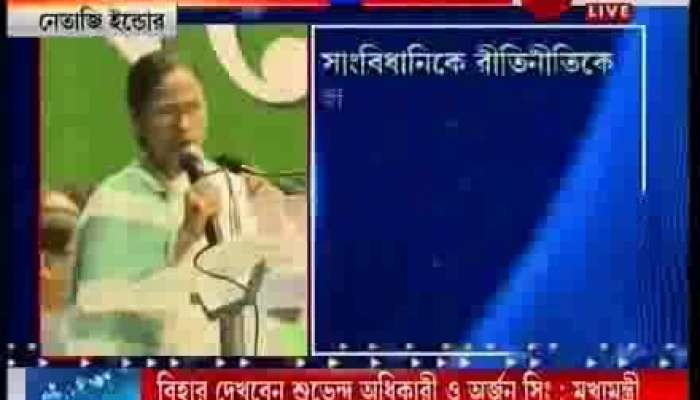 Mamata Banerjee warns party leaders for factional fight