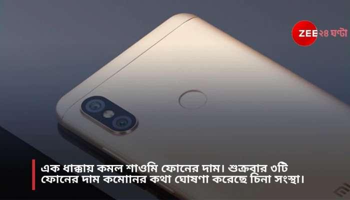 এক ধাক্কায় ১,০০০ টাকা কমে গেল Xiaomi-র ফোনের দাম