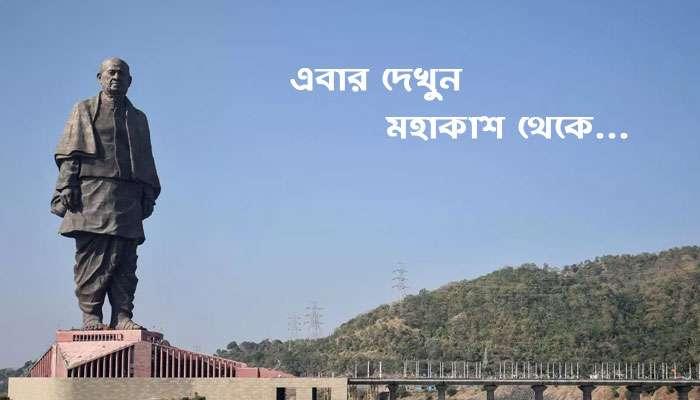 মহাকাশ থেকে দেখতে কেমন লাগে মোদীর রাজ্যের 'স্ট্যাচু অব ইউনিটি'? প্রকাশ্যে এল প্রথম ছবি