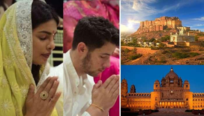 প্রিয়াঙ্কাকে ঘরণী করতে হিন্দু রীতিতেই আচার পালন করবেন নিক, বসবেন পুজোতেও